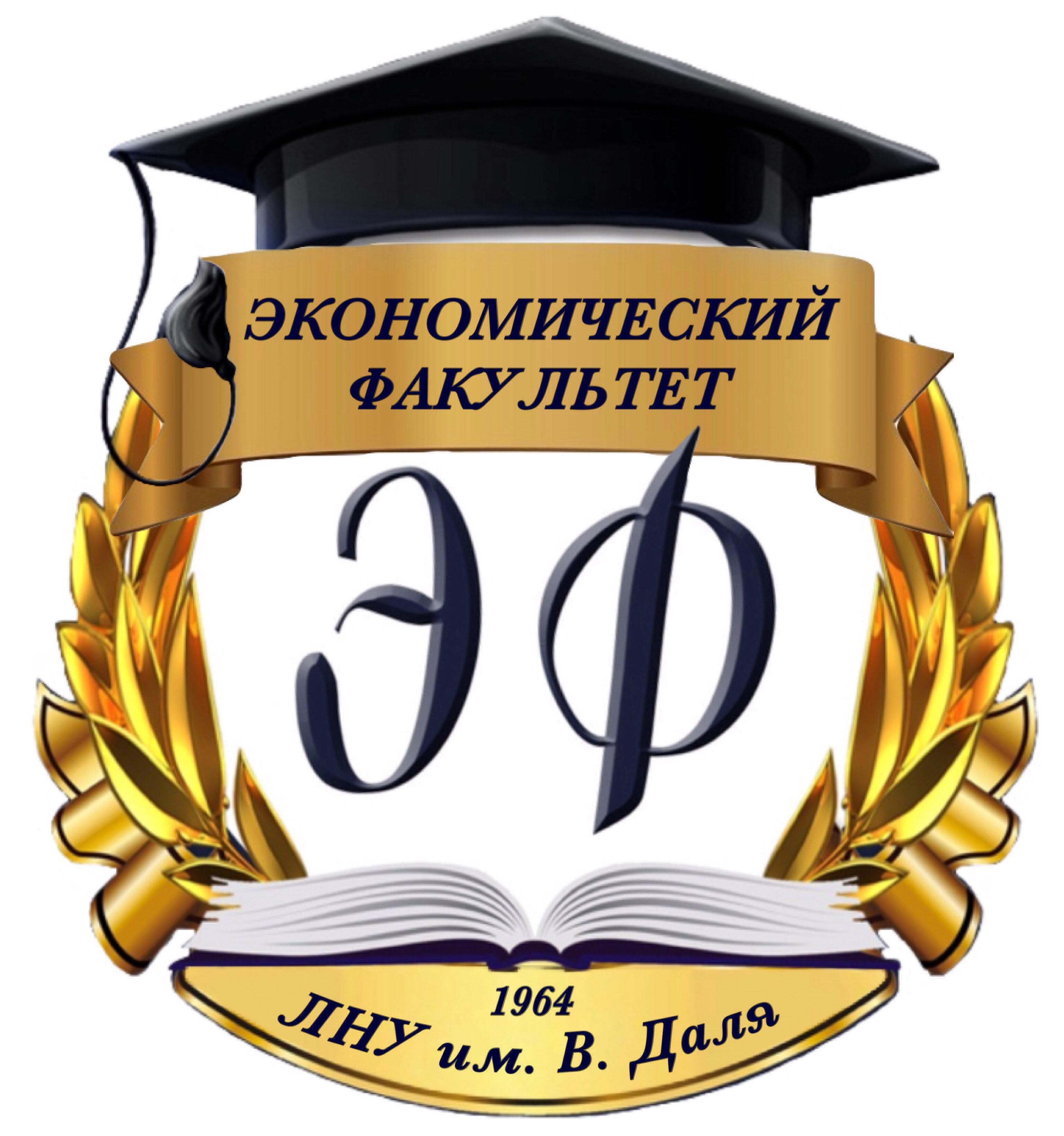 Экономический факультет